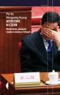 Uderzenie w czerń. Morderstwo, pieniądze i walka o władzę w Chinach.