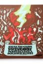 Przygody Marcelianka Majster-Klepki